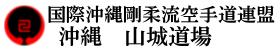 国際沖縄剛柔流空手道連盟山城道場